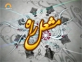 [20 April 2015] دعائے رویتِ حلال - Mashle Raah - مشعل راہ - Urdu