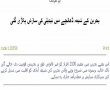 Shia News - Bahrain - Urdu
