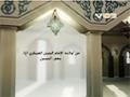 نبذة عن الإمام علي بن محمد الهادي  ع - Arabic