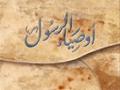 أوصياء الرسول (ص) - نبذة عن الإمام علي بن ابي طالب ع - Arabic