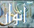 أنور الهدى - نبذة عن أمير المؤمنين الإمام علي بن أبي طالب - Arabic