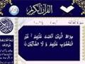 [002a] Quran - Surah Al-Baqarah (Part 1) - Arabic with Urdu Translation