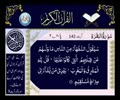 [002b] Quran - Surah Al-Baqarah (Part 2) - Arabic with Urdu Translation