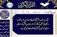 [004a] Quran - Surah Al Nisa (Part 1) - Arabic with Urdu Audio Translation