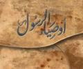 أوصياء الرسول (ص) - الإمام موسى بن جعفر الكاظم عليه السلام - Arabic