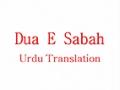Dua E Sabah - Urdu Translation