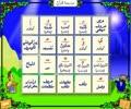 [01] Madrasa e Quran - Huroofe Tahajji - Urdu