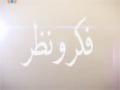 [05 June 2014] Fikaro Nazar   عارضی شادی - Urdu