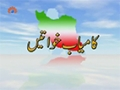 [12 June 2015] Successful Iranian Women | کامیاب ایرانی خواتین - Urdu