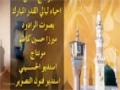 [4] اعمال ليلة القدر - ليلة 21 - Arabic