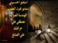 [8] اعمال ليلة القدر - ليلة 23 - Arabic
