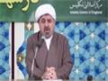 درسهایی از قرآن کریم (1 رمضان 2015) حجت الاسلام بهمن پور - Farsi