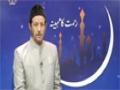 [Ramzan Special] 21 June 2015 - Rehmat k Maheena | رحمت کا مہینہ - Urdu