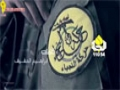 [Nasheed] الجنرال قاسم سلیمانی - Arabic