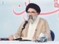 [05] Sunan-e-Ilahi Dar Quran - Ustad Jawad Naqvi - Ramzan 1436/2015 - Urdu