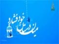 به ماه رویت قسم که جانا علی فانی به مناسبت ولادت امام زمان - Farsi
