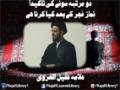 [Clip] Dou Martaba Sonay Ki Taakeed   Namaz e Fajar Kay Baad Kia Karna Hai   Allama Aqeel Ul Gharavi