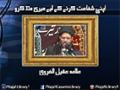 [Clip] Apni shafat karna ka liya meri madad karo - Maulana Aqeel gharwi - Urdu