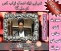 تمہارے نیک اعمال ۔ مولانا عقیل الغروی Urdu