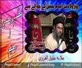 Roz e Wiladat Imam Hassan(a.s) Kay Hawalay Say | Allama Aqeel ul Gharvi - Urdu