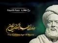 IRAN- Seven Faces of a Civilization- Part 4 of 7-English