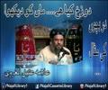 Dozakh Kia hai - Maa Ko Dekho   Allama Aqeel Ul Gharvi - Urdu