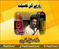 Rozay Ki Fazilat   Allama Aqeel Ul Gharvi - Urdu