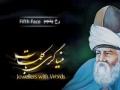 IRAN- Seven Faces of a Civilization- Part 5 of 7-English