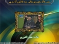 جب خاک خون ہو جائے - علامہ عقیل الغروی - Urdu