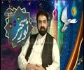 [06] Noor e Sahar - Maulana Musharraf Hussaini - Ramazan 2015/1436 - Urdu