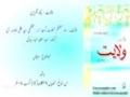 Chapter 15 - Wilayat or Hijrat - ولایت پر ۶ تقریریں - Ayatullah Khamenei - Urd