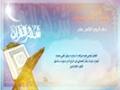 دعاءاليوم الثامن عشر من شهر رمضان - Arabic