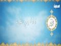 دعاء زمن الغيبة - أباذر الحلواجي - Duaa zamn algaiba - Arabic