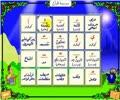 [11] Madrasa e Quran - Tanveene Nasb (Do Zabar) - Urdu