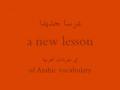 Learn Arabic Numbers (11-20)