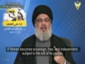 Yemen definitely part of Resistance axis if it attains freedom: Hezbollah Leader - Arabic sub English