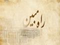 [21 July 2015] راہ مبین - آداب تلاوت - Clear Path - Rahe Mubeen - Urdu