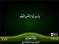 Surah Al Jathiya Qiraat - Arabic