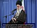 Struggling against the arrogance - Sayed Ali Khamenei - Farsi Sub English