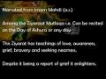 Ziyarat e Nahiyah - Arabic sub English