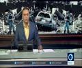 [07 Aug 2015] Car bomb blast kills a dozen, injures 400 in Kabul, Afghanistan - English