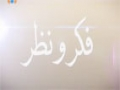 [14 Aug 2014] Fikaro Nazar | مغریبی مسلمانوں کے ساتھ امتیازی سلوک - Urdu