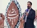 حاج محمود كريمى - اهل ديار حضرت معصومه ايم ما - Farsi