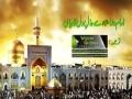 امام رضا (ع) سے حال دل کا بیان - Farsi sub Urdu