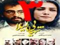 [03] Irani Serial - Tanhayie Leila |  تنهایی لیلا - Farsi
