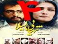 [04] Irani Serial - Tanhayie Leila |  تنهایی لیلا - Farsi