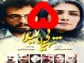 [05] Irani Serial - Tanhayie Leila |  تنهایی لیلا - Farsi
