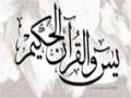 Şehit İmad Muğniye - Fatiha Suresi - Arabic