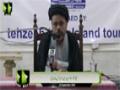 [ تبلیغ کی اہمیت | Tabligh Ki Ehmiat ] H.I. Haider Abbas Abidi  - 13th Sept 2015 - Urdu