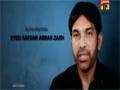 Safdar Abbas Noha Promo 2016 - Urdu